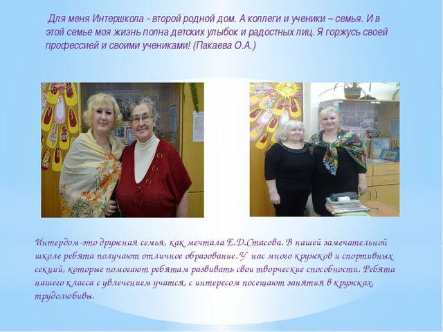 Интердом-это дружная семья, как мечтала Е.Д.Стасова. В нашей замечательной шк...