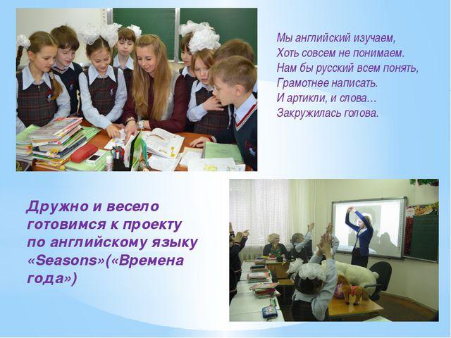 Дружно и весело готовимся к проекту по английскому языку «Seasons»(«Времена г...