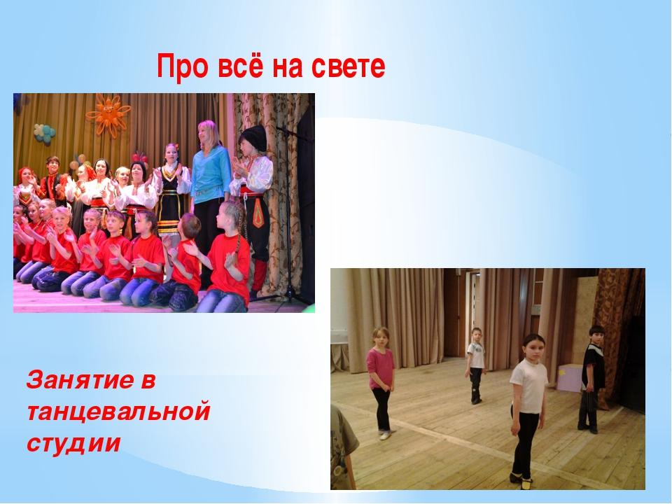 Про всё на свете Занятие в танцевальной студии