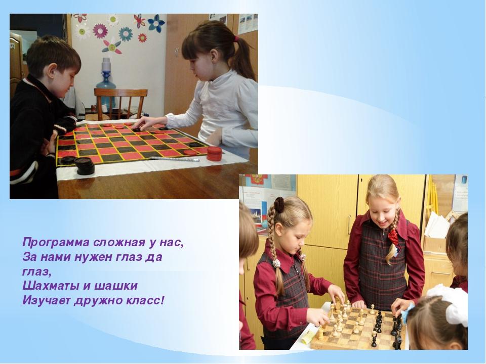 Программа сложная у нас, За нами нужен глаз да глаз, Шахматы и шашки Изучает...
