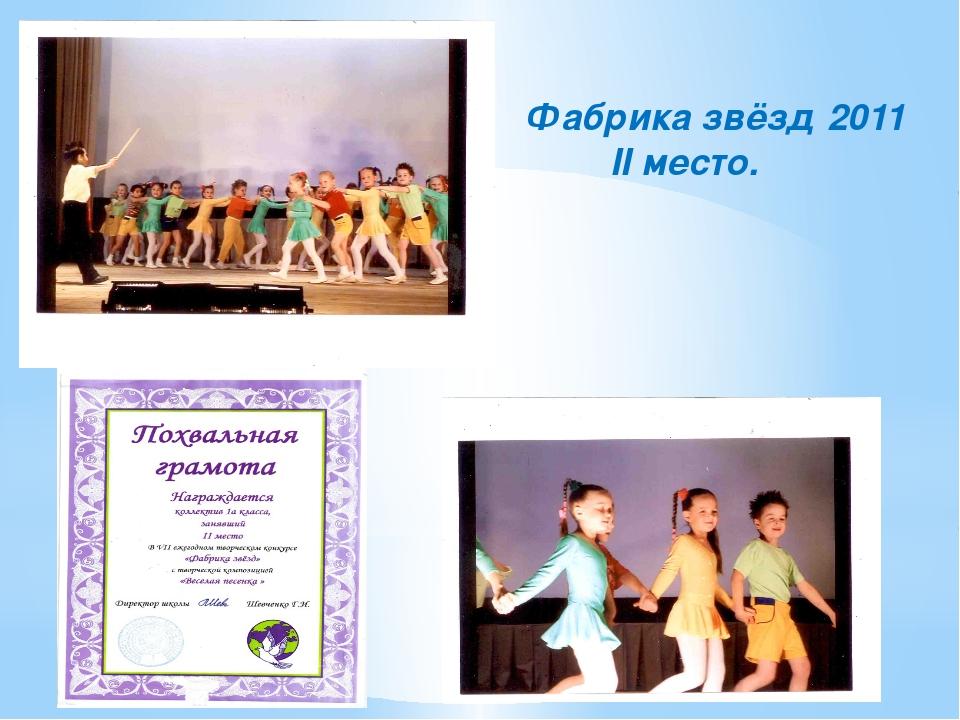 Фабрика звёзд 2011 II место.