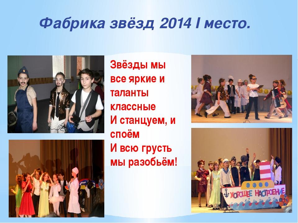 Фабрика звёзд 2014 I место. Звёзды мы все яркие и таланты классные И станцуем...