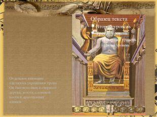 Отдельное внимание уделялось украшению трона. Он был исполнен из черного дер