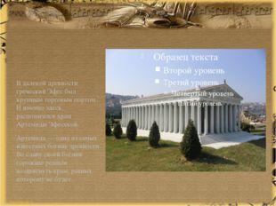В далекой древности греческий Эфес был крупным торговым портом. И именно зде