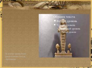 В центре храма была расположена статуя Артемиды.