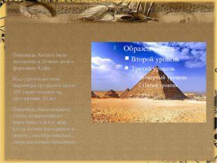 Пирамида Хеопса была построена в 26 веке до н.э. фараоном Хуфу. Над строител