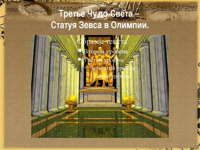 Третье Чудо Света – Статуя Зевса в Олимпии.