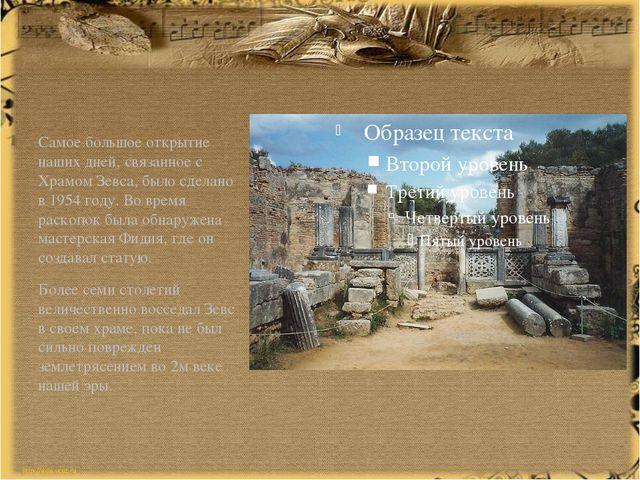 Самое большое открытие наших дней, связанное с Храмом Зевса, было сделано в...
