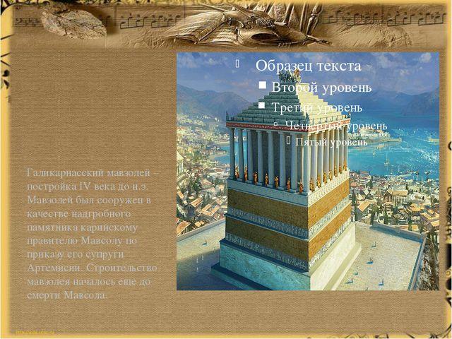 Галикарнасский мавзолей – постройка IV века до н.э. Мавзолей был сооружен в...