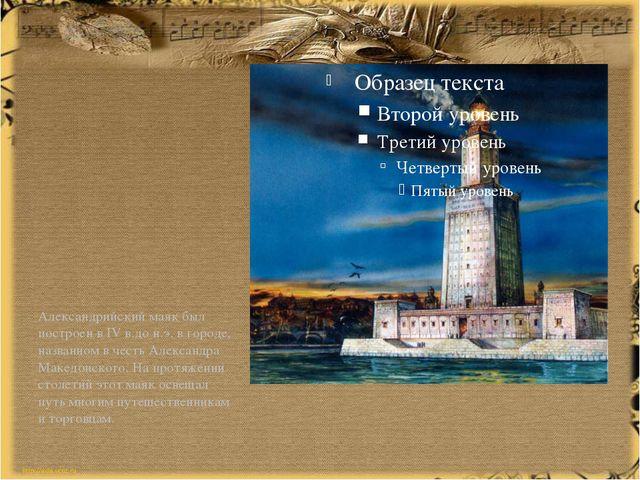 Александрийский маяк был построен в IV в.до н.э. в городе, названном в честь...