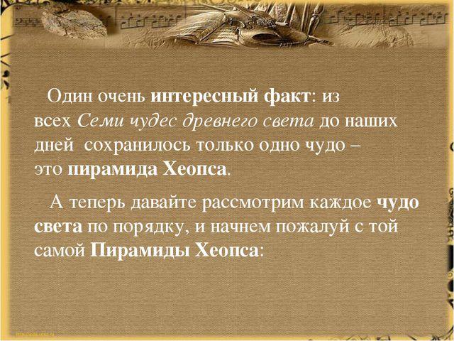 Один оченьинтересный факт: из всехСеми чудес древнего светадо наших дней...