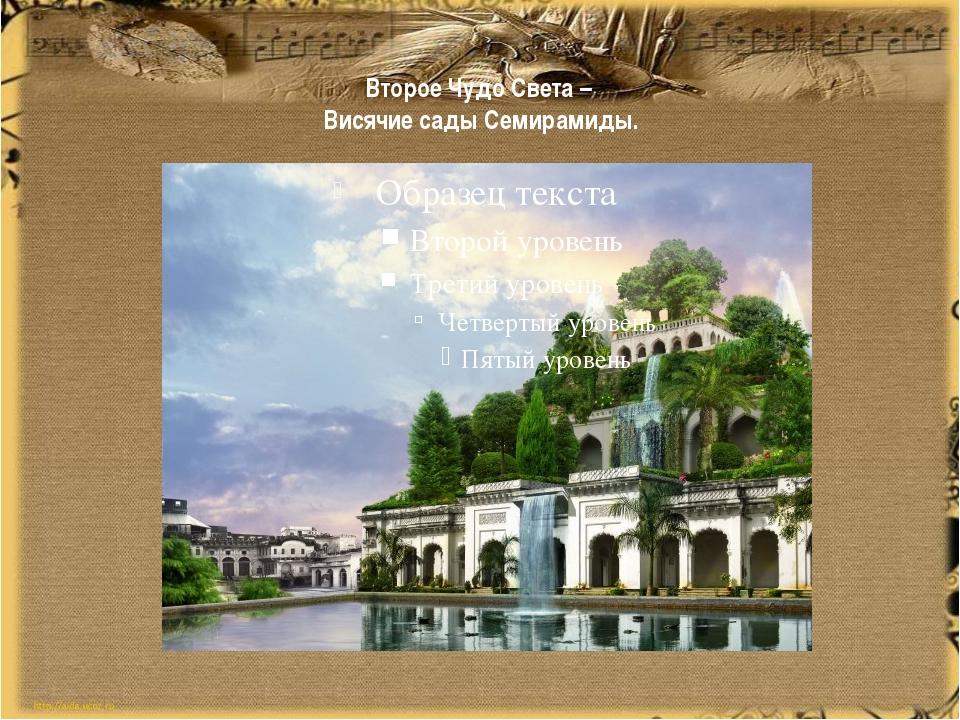 Второе Чудо Света – Висячие сады Семирамиды.