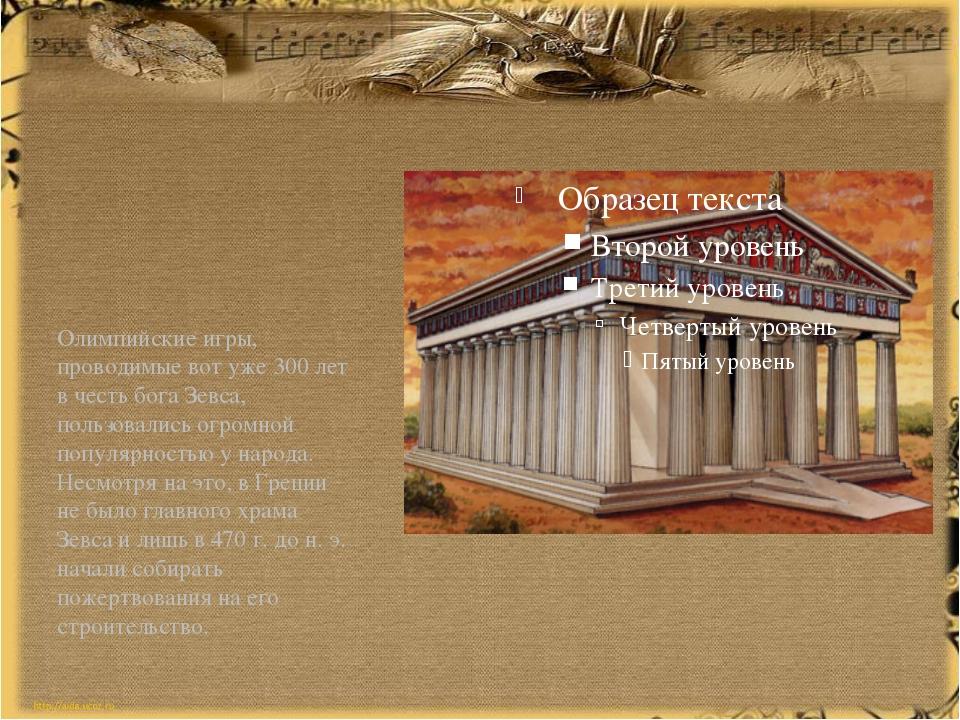 Олимпийские игры, проводимые вот уже 300 лет в честь бога Зевса, пользовалис...
