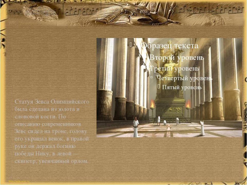 Статуя Зевса Олимпийского была сделана из золота и слоновой кости. По описан...