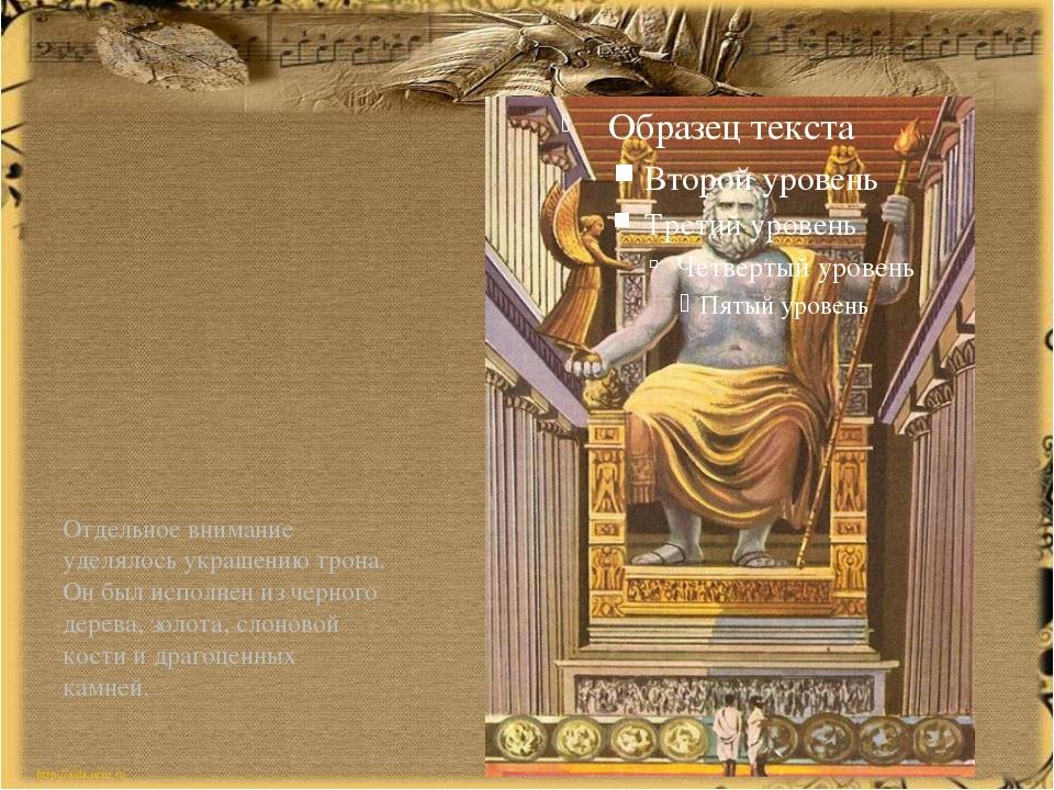 Отдельное внимание уделялось украшению трона. Он был исполнен из черного дер...