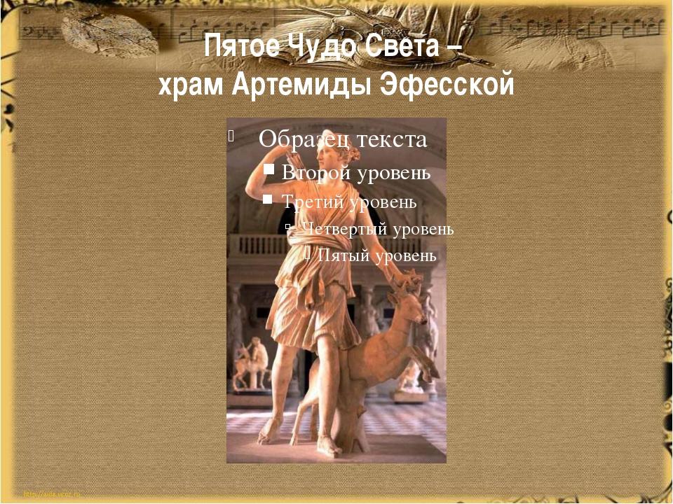Пятое Чудо Света – храм Артемиды Эфесской