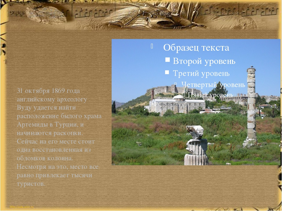 31 октября 1869 года английскому археологу Вуду удается найти расположение б...