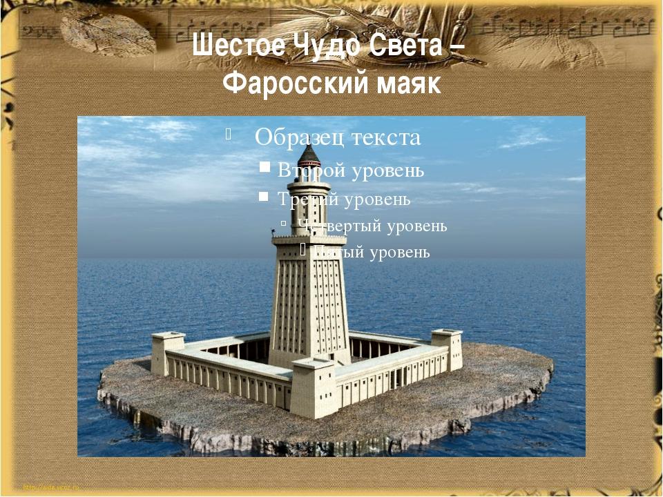 Шестое Чудо Света – Фаросский маяк