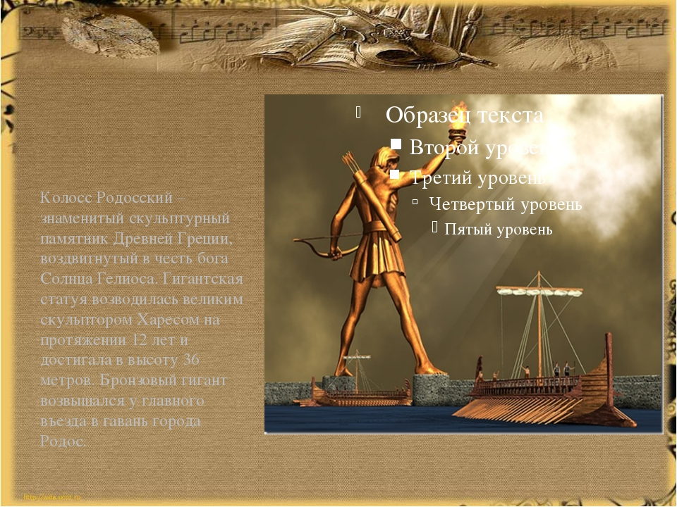 Колосс Родосский – знаменитый скульптурный памятник Древней Греции, воздвигн...
