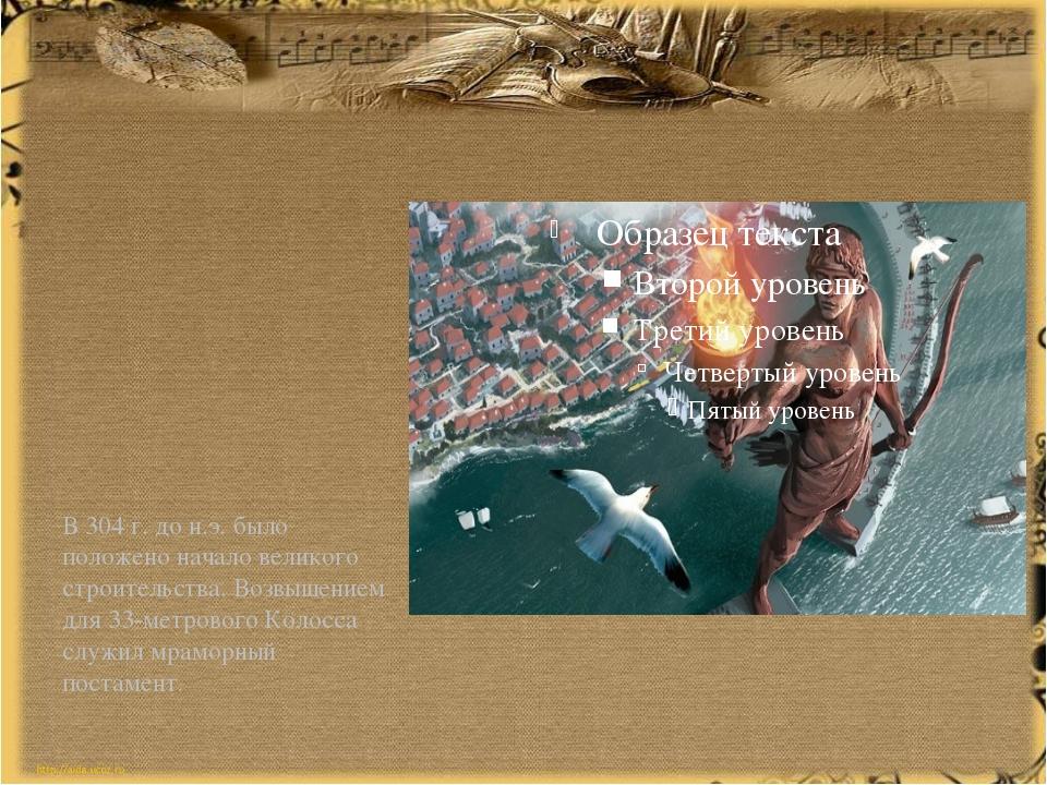 В 304 г. до н.э. было положено начало великого строительства. Возвышением дл...