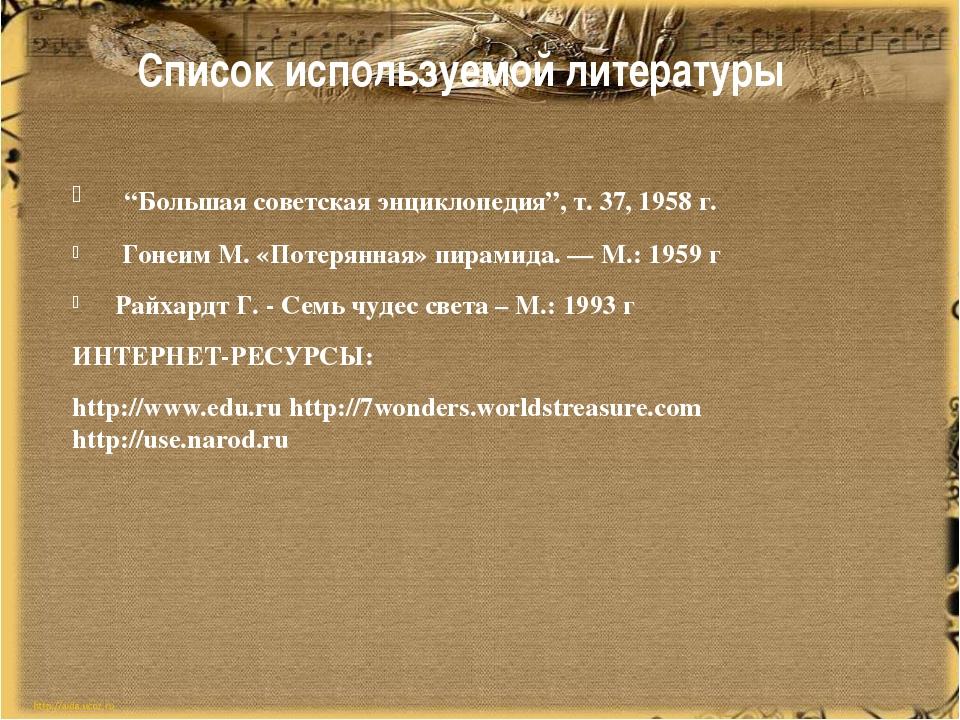 """Список используемой литературы """"Большая советская энциклопедия"""", т. 37, 1958..."""