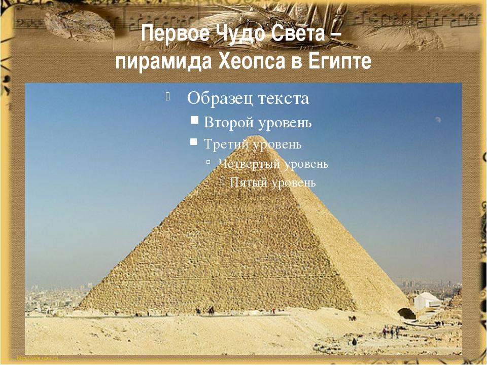 Первое Чудо Света – пирамида Хеопса в Египте