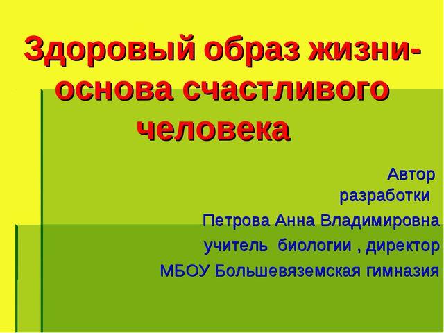 Здоровый образ жизни-основа счастливого человека Автор разработки Петрова Анн...