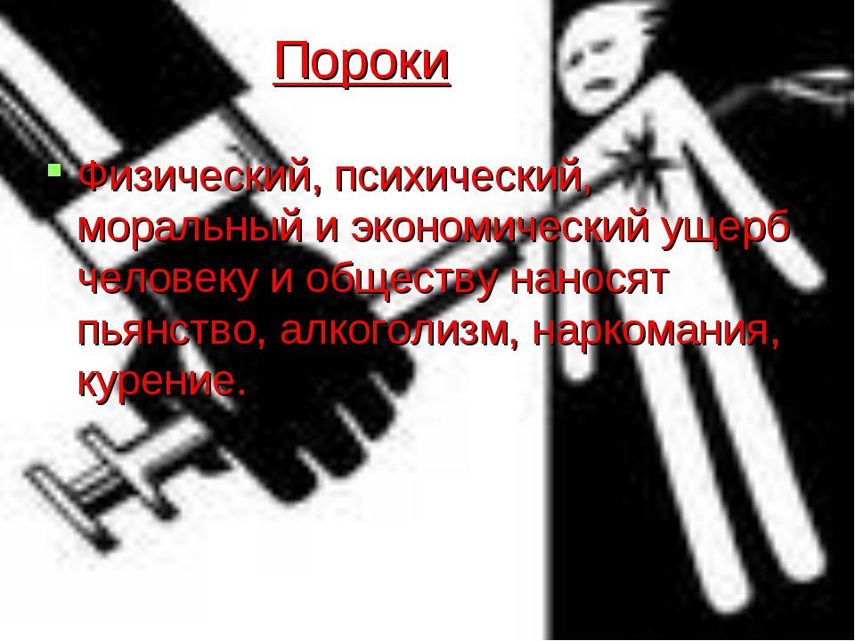 Пороки Физический, психический, моральный и экономический ущерб человеку и об...