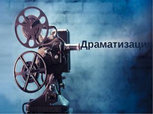 Драматизация