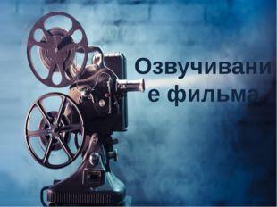 Озвучивание фильма