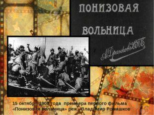 15 октября 1908 года премьера первого фильма «Понизовая вольница» реж. Влади