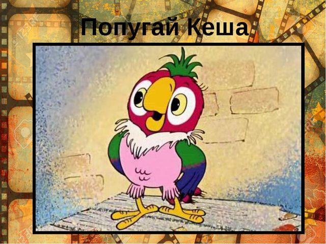 Попугай Кеша