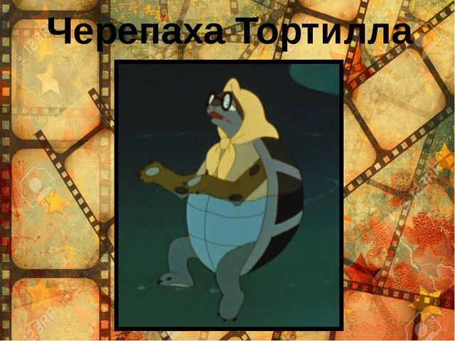 Черепаха Тортилла