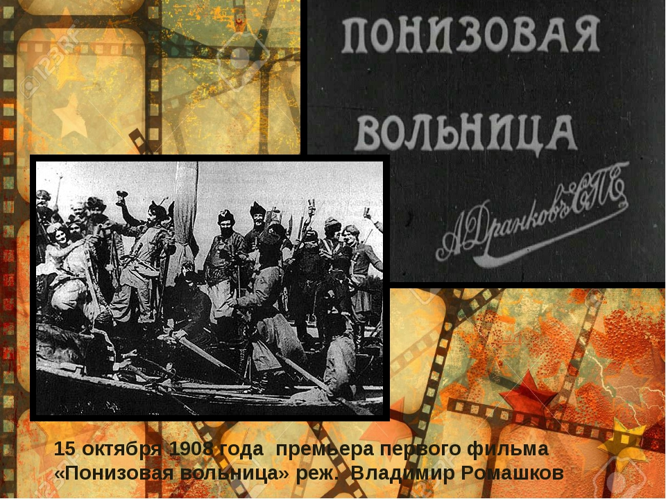 15 октября 1908 года премьера первого фильма «Понизовая вольница» реж. Влади...