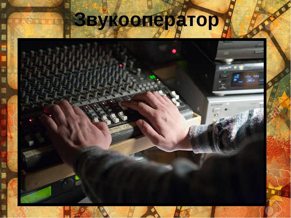 Звукооператор