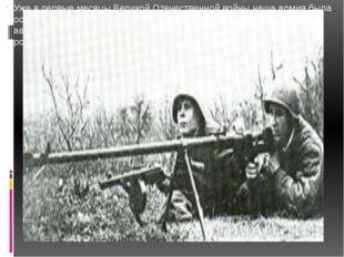 Уже в первые месяцы Великой Отечественной войны наша армия была оснащена прот