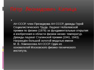 Пётр Леонидович Капица Пётр Леони́дович Капи́ца — инженер, физик, академик АН