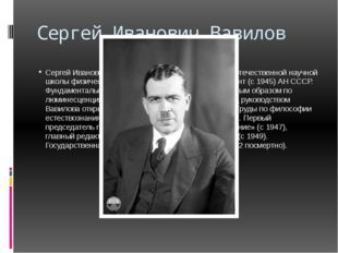 Сергей Иванович Вавилов Сергей Иванович Вавилов (1891—1951), основатель отече