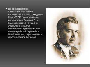 Во время Великой Отечественной войны Физический институт Академии Наук СССР,