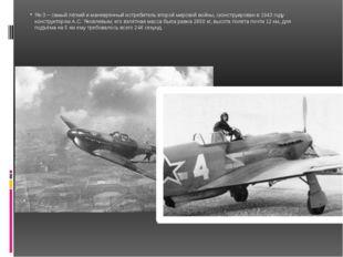 Як-3 – самый лёгкий и маневренный истребитель второй мировой войны, сконструи