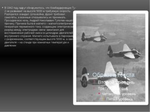 В 1942 году вдруг обнаружилось, что бомбардировщик Ту-2 не развивает на высот