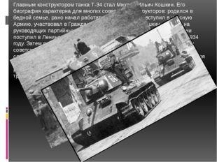 Главным конструктором танка Т-34 стал Михаил Ильич Кошкин. Его биография хара