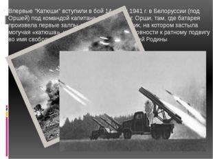 """Впервые """"Катюши"""" вступили в бой 14 июля 1941 г. в Белоруссии (под Оршей) под"""
