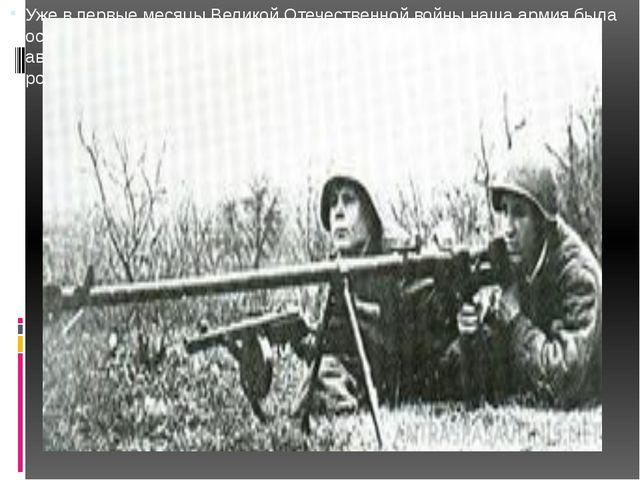 Уже в первые месяцы Великой Отечественной войны наша армия была оснащена прот...