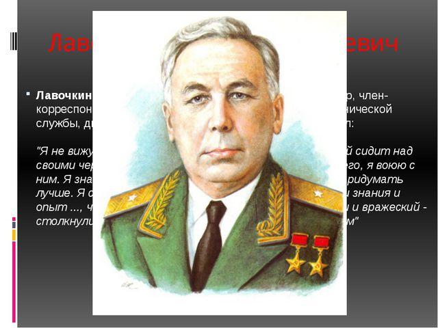 Лавочкин Семён Алексеевич ЛавочкинСемен Алексеевич, советский авиаконструкто...