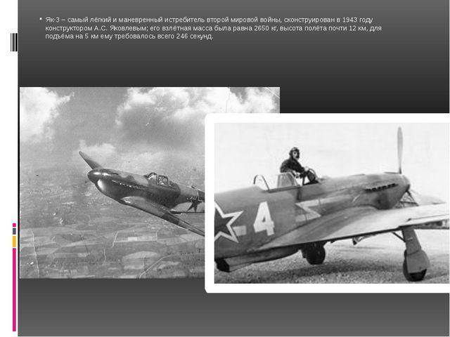 Як-3 – самый лёгкий и маневренный истребитель второй мировой войны, сконструи...