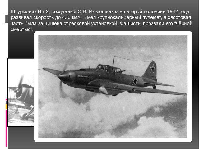 Штурмовик Ил-2, созданный С.В. Ильюшиным во второй половине 1942 года, развив...