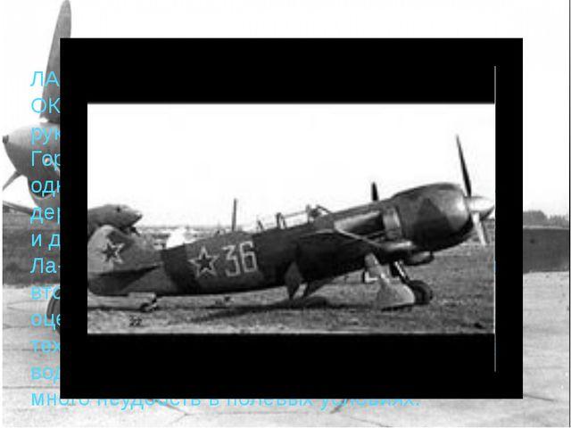 ЛА-5 одномоторныйистребительсозданный ОКБ-21 под руководствомС.А.Лавочкин...