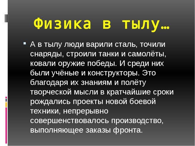 Физика в тылу… А в тылу люди варили сталь, точили снаряды, строили танки и са...