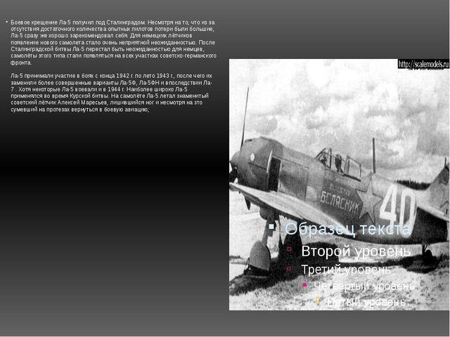 Боевое крещение Ла-5 получил под Сталинградом. Несмотря на то, что из за отсу...